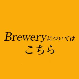 Breweryページへ